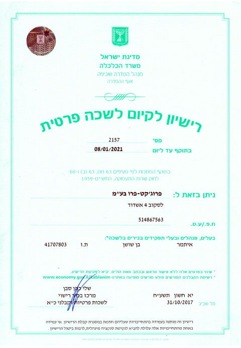 private-office- certificate