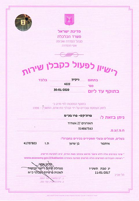 service-constructor-certificate